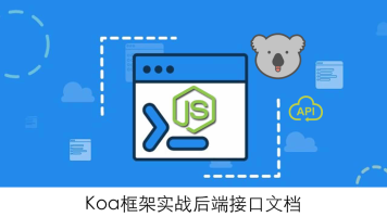 Node框架koa从入门到实战写接口(2020)