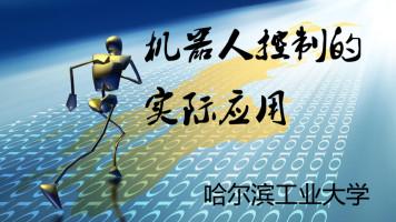 机器人技术教育讲座-机电工程学院机械设计-吴伟国