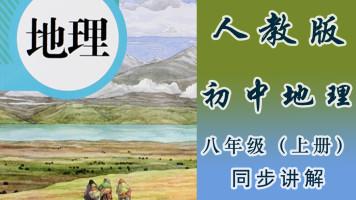 人教版初中地理八年级(上册)同步教学