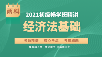 【上元会计】2021年初级会计(双科)畅学班|经济法基础+会计实务