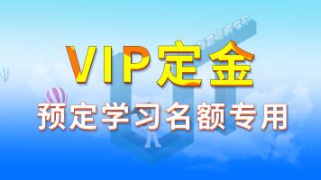 VIP 系统课程抢名额定金 从零开始全程实操爆款打造【优梯教育】