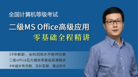 全国计算机等级考试二级MS Office高级应用全套高清精讲视频教程