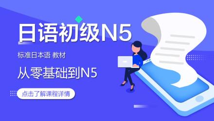 日语初级N5——零基础到N5全课程