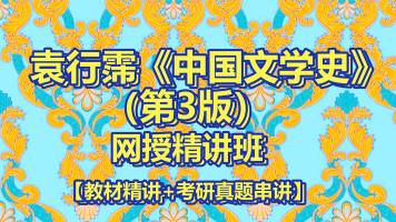 袁行霈《中国文学史》(第3版)