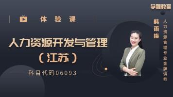 自考人力资源开发与管理(江苏)06093【学程教育】