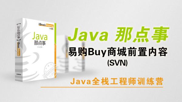 极客营-Java那点事-易购Buy商城前置内容(SVN)