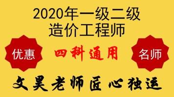 2020年一级二级造价工程师免费系列课