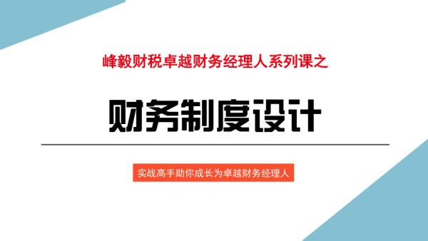 卓越财务经理人第二十一期《财务制度设计》