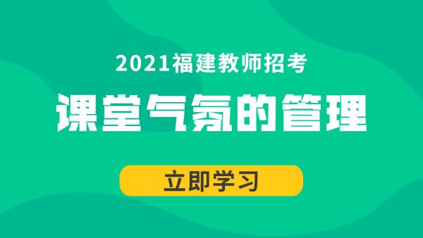 21福建教师招考中小学心理学:课堂气氛的管理