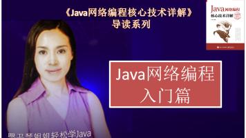 Java网络编程入门