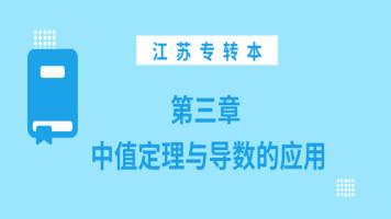 江苏专转本高等数学/高数【第三章  中值定理与导数的应用】