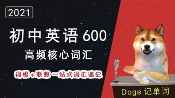 初中英语600 核心v.a.ad词汇 中考英语单词速记-Doge记英语单词