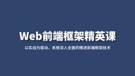 基于Vue/React打造企业级技术及行业解决方案【珠峰培训】