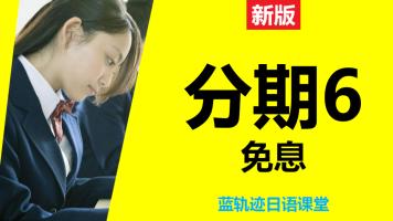 日语VIP课程分期6 免息付款