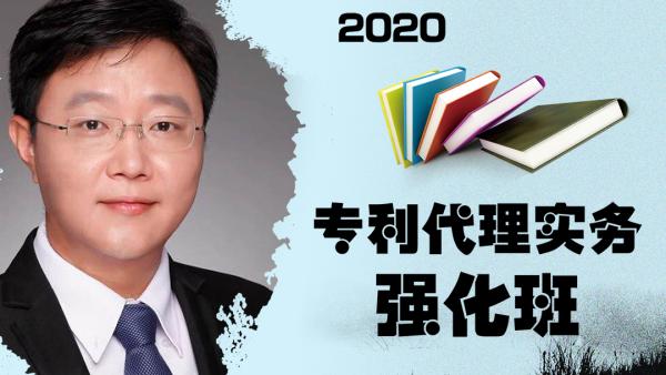 2020年专利代理师资格考试(专利代理实务)强化班韩龙主讲