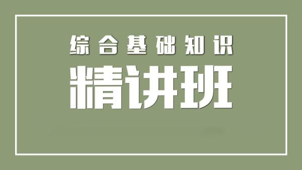 杭州事业单位《综合基础知识》精讲班