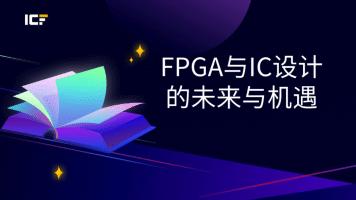 Verilog 语言编程与FPGA应用