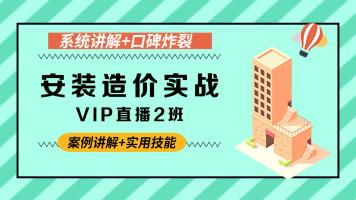 安装造价实战VIP直播2班-安装工程造价案例实操【启程学院】