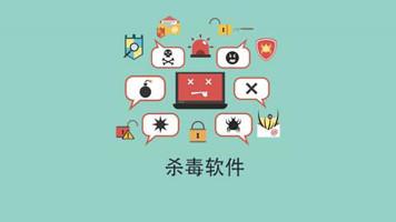 安全产品——杀毒软件