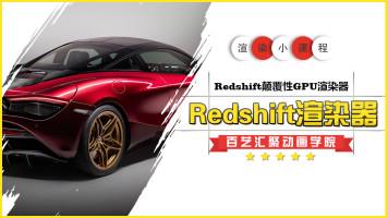 Redshift颠覆性GPU渲染器 命令详解【百艺汇聚】
