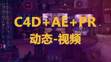【蓝巴教育】C4D+AE+PR电商动画视频班
