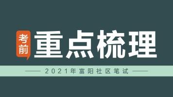2021年富阳社区笔试考前重点梳理
