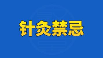 深圳敦敏堂《针灸禁忌》最新版