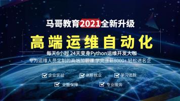 马哥教育2021Python运维自动化高级进阶班