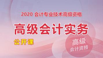 2020高级会计职称-高级会计实务-公开课