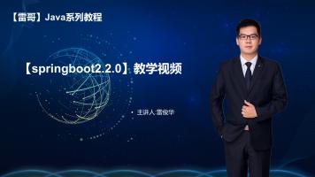 【springboot2.2.0】视频教程【雷哥】