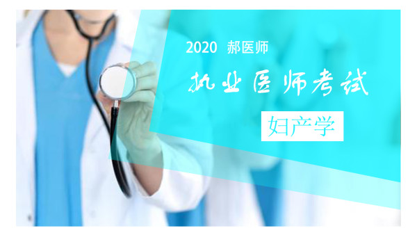 2020执业医师考试之妇产学