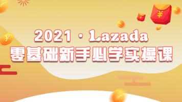 2021·Lazada零基础新手必学实操课
