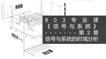 信号与系统 第2章 | 哈工大803专业课