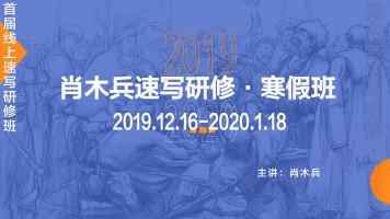 肖木兵速写研修·寒假班