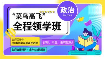 """22考研政治""""菜鸟高飞""""全程领学班"""