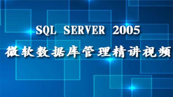 SQL Server 2005微软数据库管理精讲视频课程