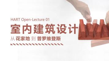 汉艺Open-Lecture 01 | 从花家地到普罗维登斯