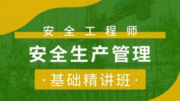 2020【红蟋蟀】注册安全工程师生产管理基础精讲