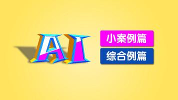 illustrator平面设计【小案例+综合案例】视频课程