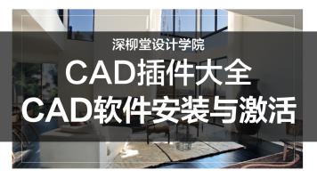 CAD一键标注等插件大全、CAD软件安装与激活