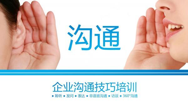 团队有效沟通  有效聆听/提问技巧/语言表达/手势/访谈