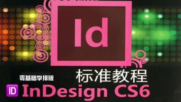 InDesign教程 ID CS6专业排版视频教程零基础入门自学书籍速成
