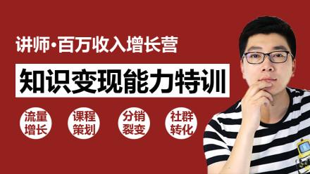 """【VIP】30天教你做""""网红讲师"""" 线上授课 微课 网课 网红打造"""