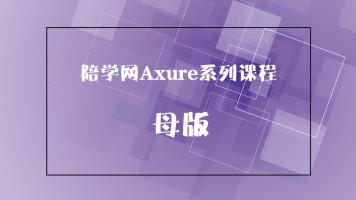 Adv1-Axure系列课程之母版