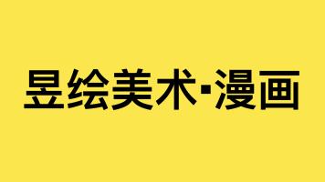 【昱绘美术】·漫画造型·第一期