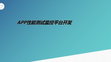 APP性能测试监控平台开发