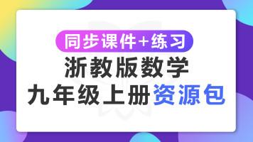 浙教版数学九上资源包(同步课件+练习)