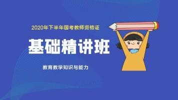 2020年下半年国考教师资格证基础精讲班(教育教学知识与能力)