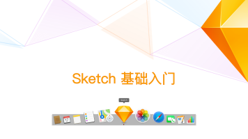 Sketch基础入门课程