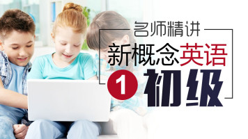 【VIP体验课】英语小白学习英语必经之路 新概念英语初级1